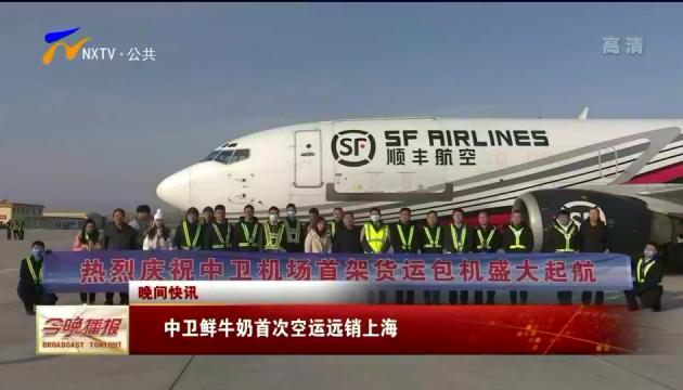 中卫鲜牛奶首次空运远销上海-20201124