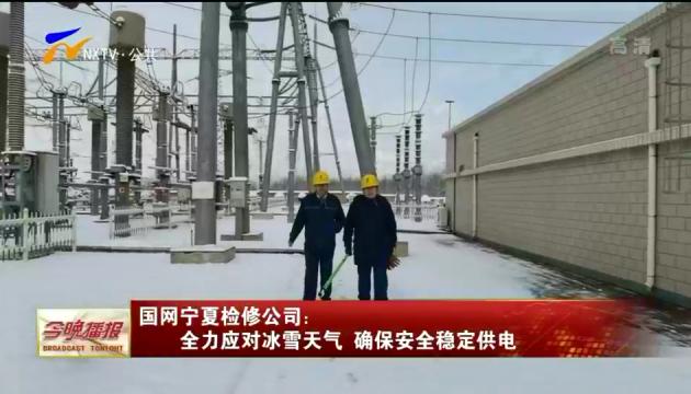 国网宁夏检修公司:全力应对冰雪天气 确保安全稳定供电-20201124