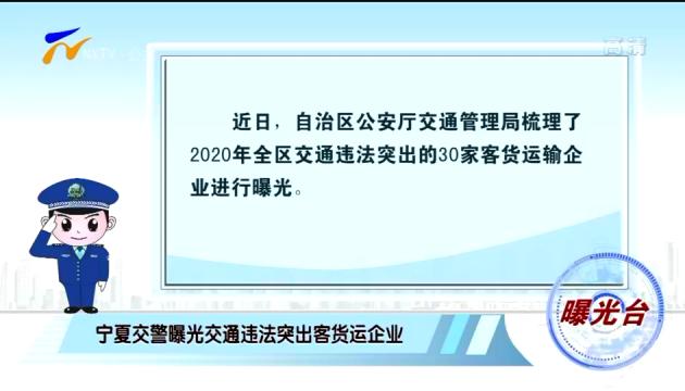 曝光台丨宁夏交警曝光交通违法突出客货运企业-20210121