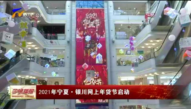 2021年宁夏·银川网上年货节启动-20210121