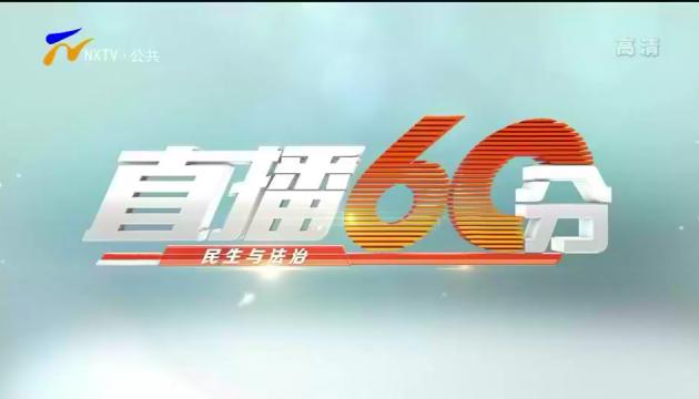 直播60分-20210511