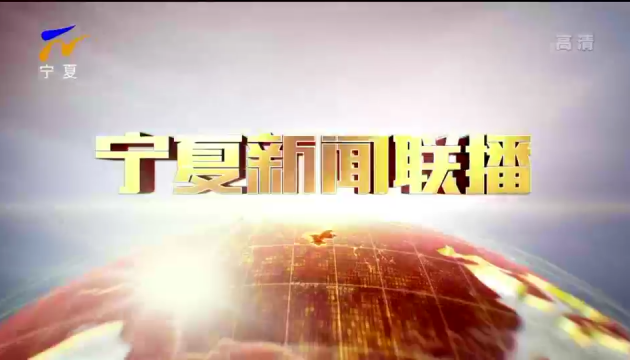 宁夏新闻联播(卫视)-20210619