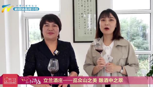 贺兰山下 打卡酒庄|立兰酒庄——览众山之美 酿酒中之翠