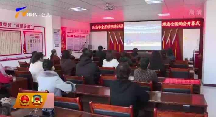 宁夏各界群众收听收看十三届全国人大四次会议开幕盛况-20210305