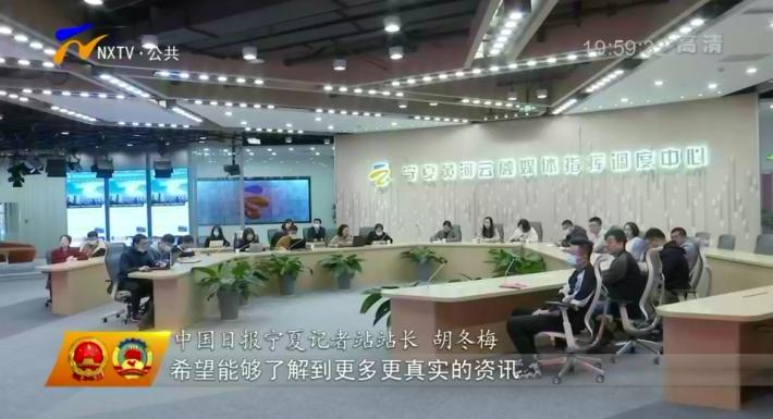 """隔屏相望""""云""""上听会 2021全国两会宁夏新闻中心启用-20210305"""