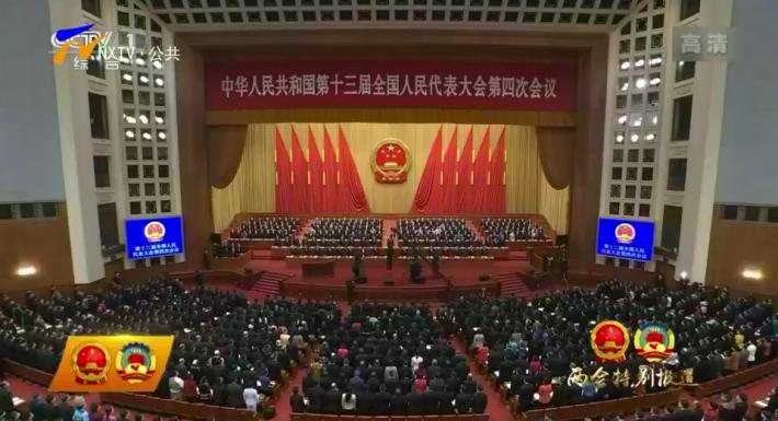 十三届全国人大四次会议今天在北京开幕-20210305