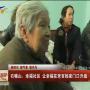 (新时代 新气象 新作为)石嘴山:幸福社区 让幸福在老百姓家门口升级-2017年12月20日