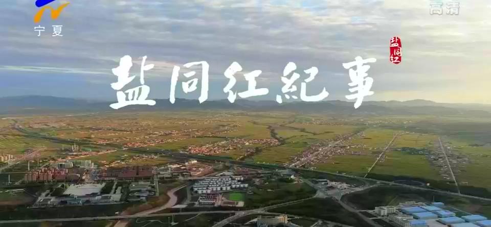 三集脱贫攻坚纪录片《盐同红纪事》下集